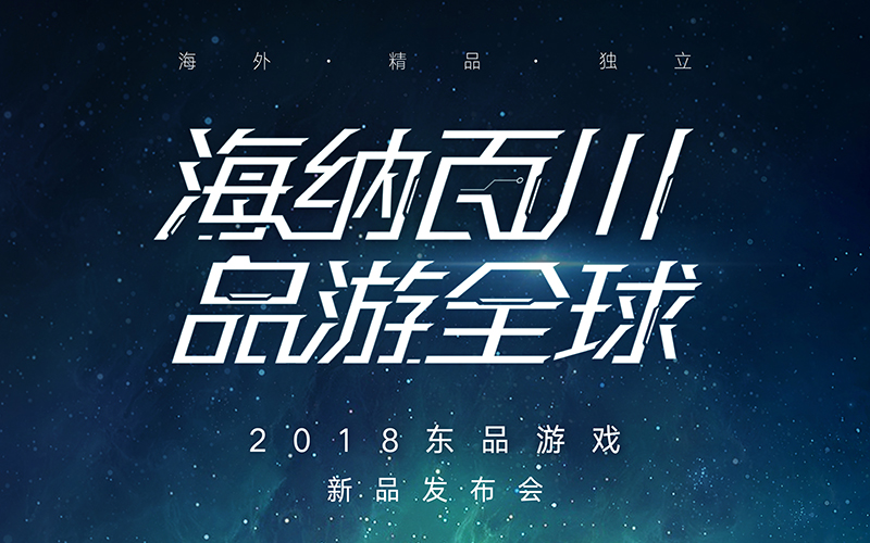 东品游戏宣布:正式代理《王国保卫战4》