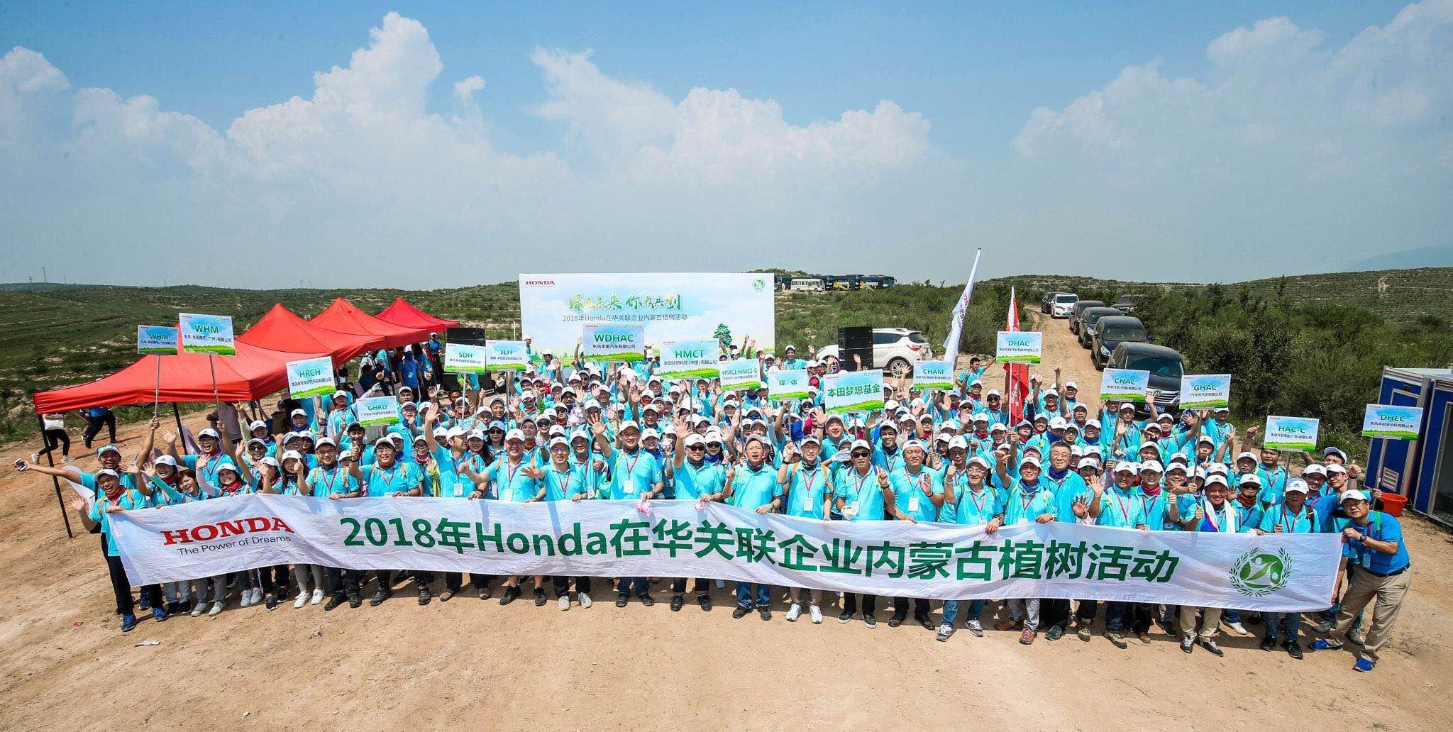 绿色未来 你我共创 2018年Honda在华关联企业内蒙古植树活动