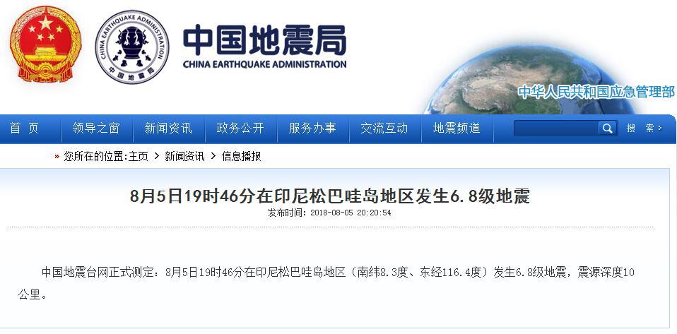 中国地震台网正式测定:印尼松巴哇岛地区发生6.8级地震