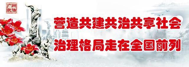 """服务发展大局 创造广州经验 扎实推进""""送必达、执必果""""试点工作"""