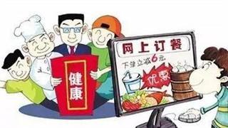 浑南区市场局约谈网络订餐平台