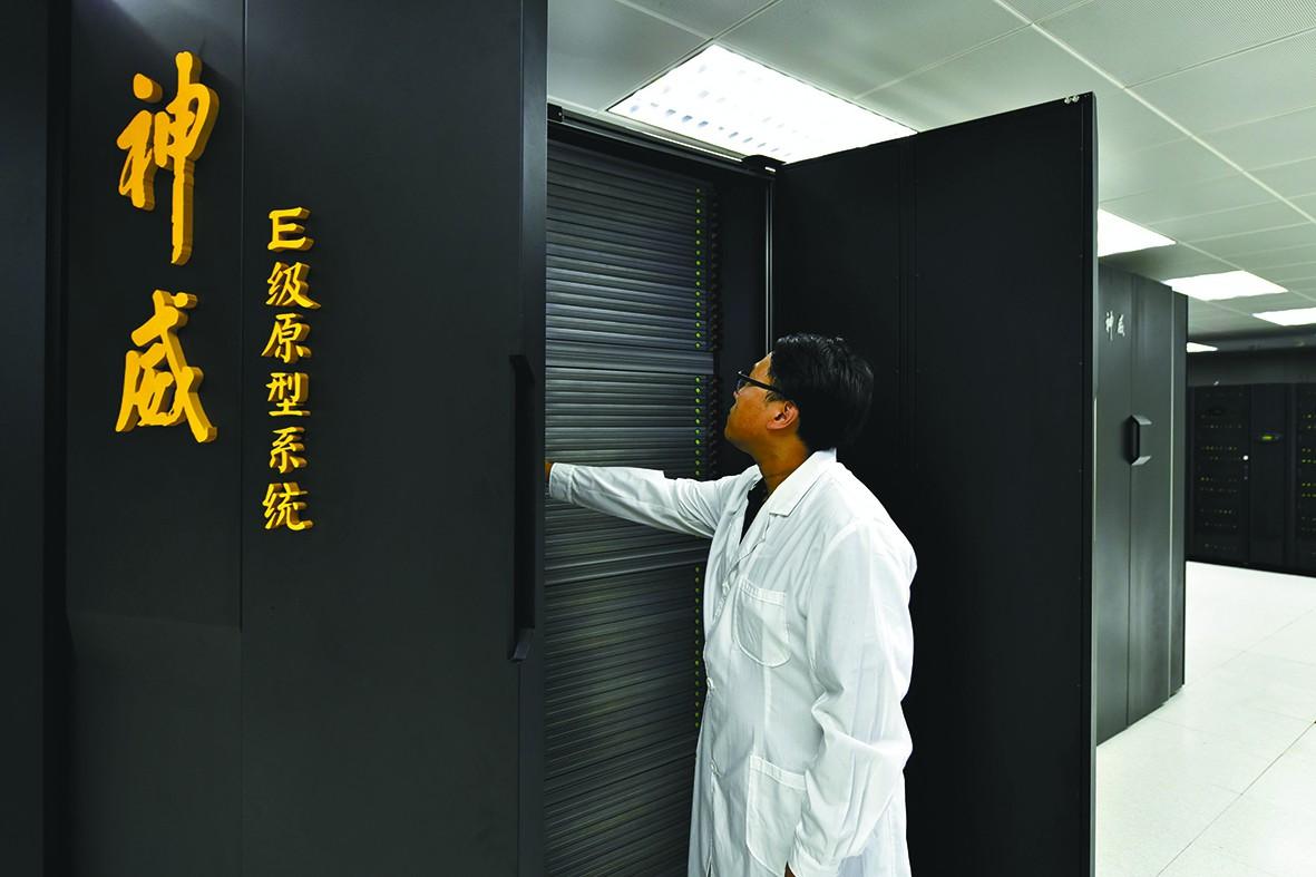神威E级超算原型机启用 朝一重大目标又迈进一步