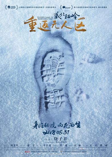 《藏北秘岭》定档8.31 史上最昂贵中央空调出炉