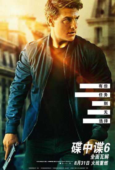 《碟中谍6:全面瓦解》再曝预告与人物海报