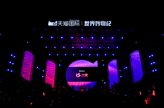 """大麦联合天猫国际打造""""全场景体验式音乐节"""""""