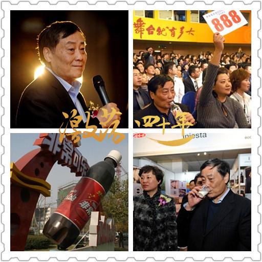 激荡四十年 · 宗庆后:娃哈哈集团的超级劳模