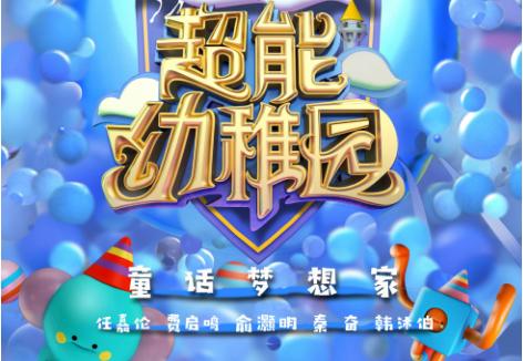 《超能幼稚园》片尾曲《童话梦想家》上线
