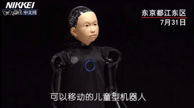 """日本大阪大学团队推出新型儿童型机器人""""ibuki"""""""