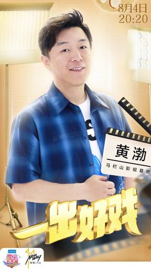 黄渤张艺兴《快乐大本营》上演一出好戏
