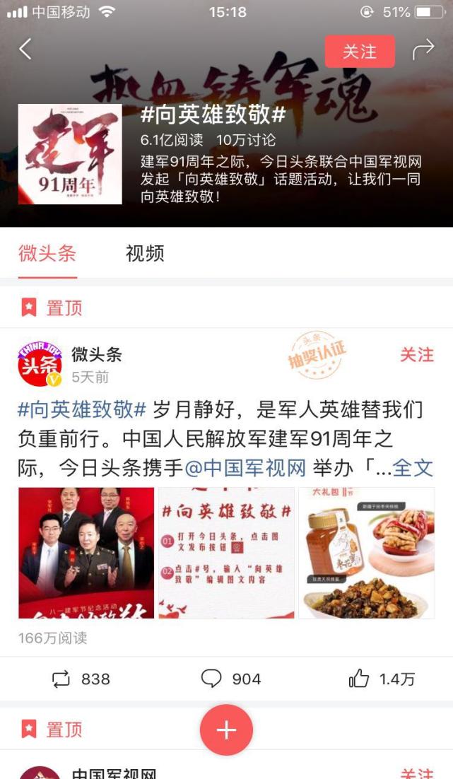 今日头条联合中国军视网发起向英雄致敬活动