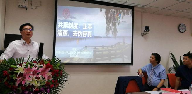 中国原创共票经济理论发布 区块链应用有望赋能实体