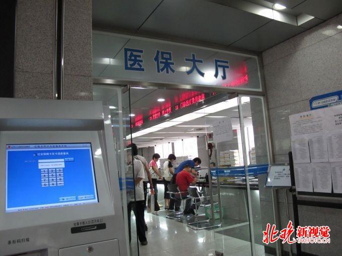 北京医保定点医院药店将再次扩容 目前已有近3千家
