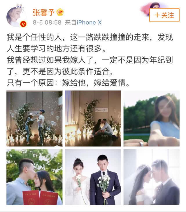 张馨予嫁特种兵成军嫂 婚礼或将一切从简