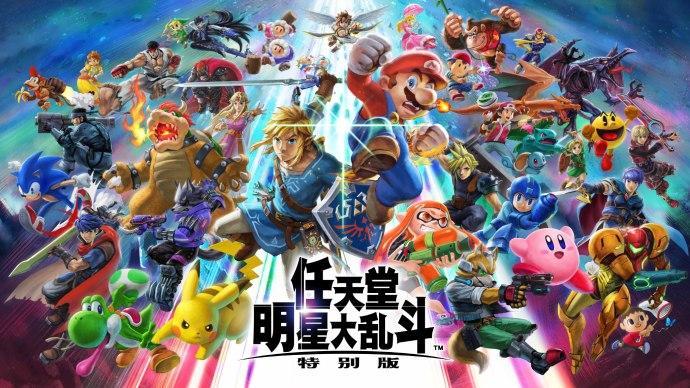 《任天堂明星大乱斗》专场直面会8月8日举行
