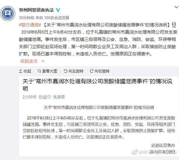 """常州武进区澄清""""化工厂毒气泄露""""谣言:废酸泄露,无人伤亡"""