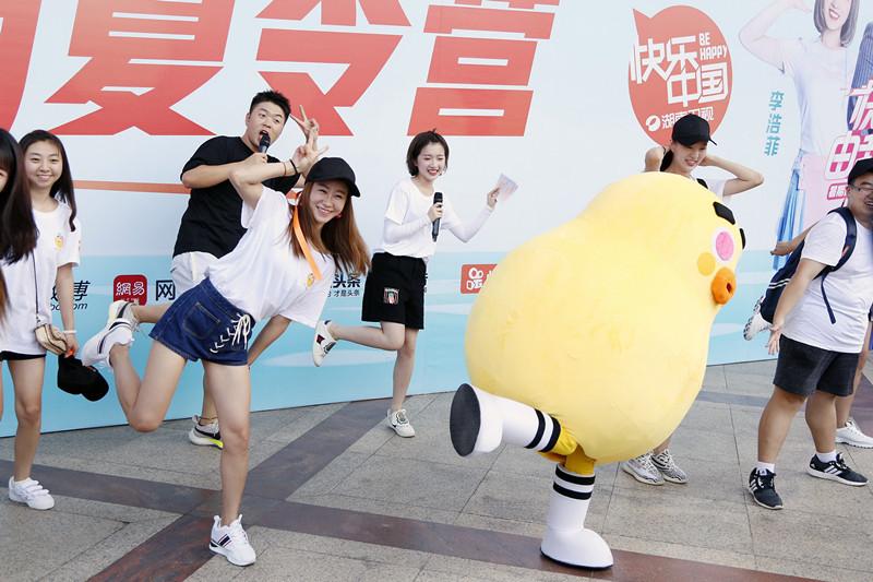 湖南卫视暑期夏令营青春开营