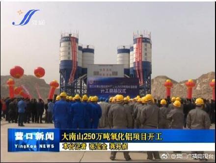 250万吨氧化铝项目引担忧,辽宁盖州:鉴于群众愿望,取消