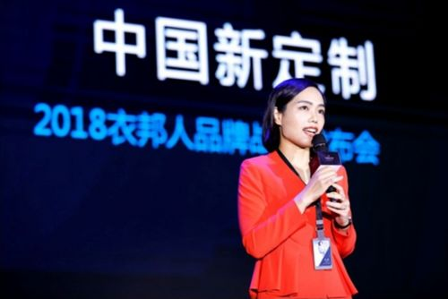 """衣邦人2018品牌战略发布 提出""""中国新定制""""概念"""