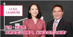 艾诚对话王昌南:不养韭菜没人接盘,私募生意怎么继续