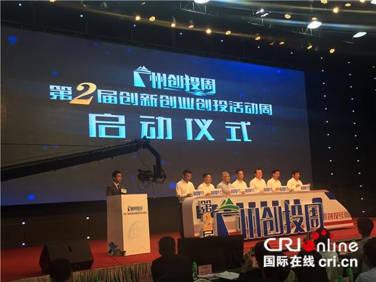 第二届广州创投周启动仪式揭幕
