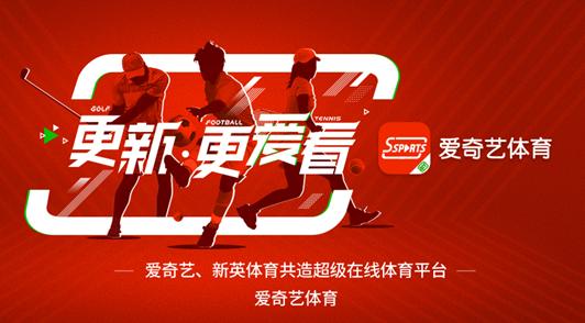 爱奇艺与新英体育宣布:联手打造超级在线体育平台