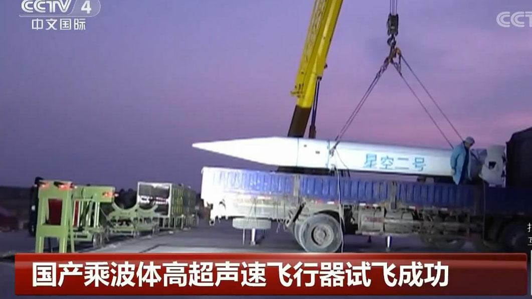 俄媒:高超声速武器竞赛启动 中国获重大成功