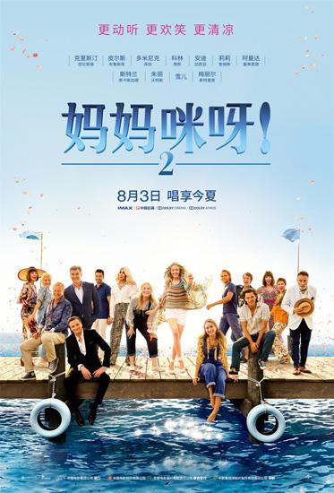 《妈妈咪呀2》全球票房超2.3亿美元  众巨星共舞