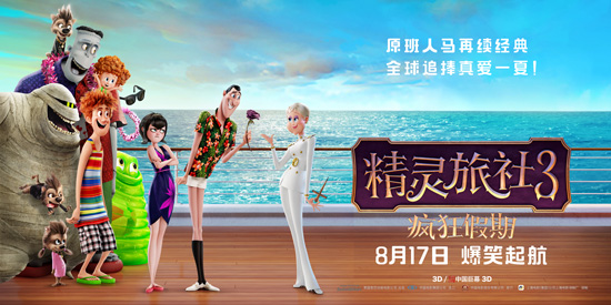 """《精灵旅社3》曝""""爱如猛兽""""预告海报"""