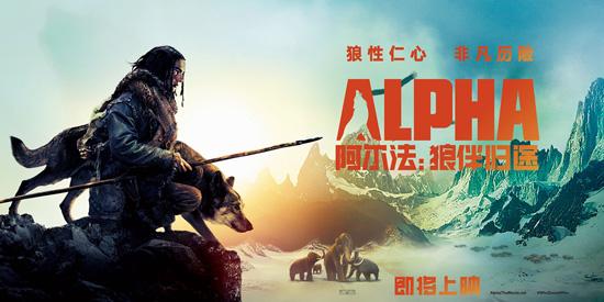 《阿尔法:狼伴归途》曝光全新海报及预告