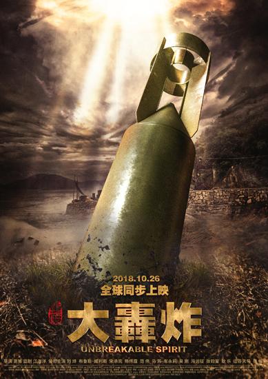 """《大轰炸》曝""""炸弹""""版海报 改档全球同步上映"""