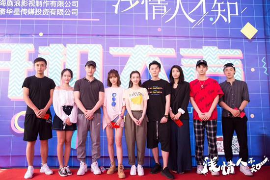 《浅情人不知》开拍 李政阳实力演绎浪漫囧事
