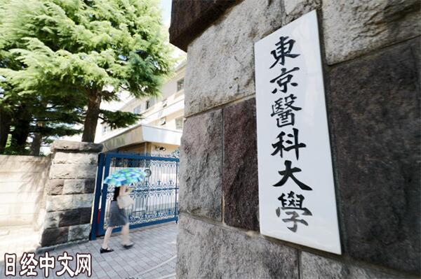 涉嫌对复读男生操控分数?日本东京医科大再爆丑闻