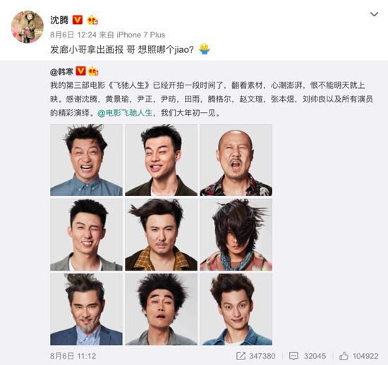 韩寒新片《飞驰人生》曝演员囧照 定档大年初一
