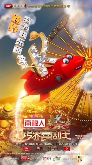 《跨界喜剧王》第三季曝海报 制作升级惊喜连连