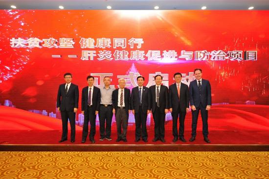 GSK中国助力提高贫困地区肝炎规范化防治水平