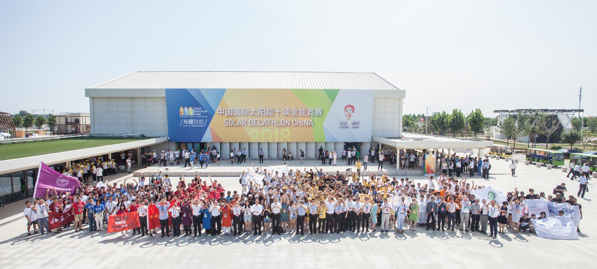 见证创新应用最新成果 第二届中国国际太阳能十项全能竞赛开幕