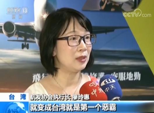 """台湾当局拟""""制裁""""更名""""中国台湾""""外航 台航空业人士:根本是在整自己人"""