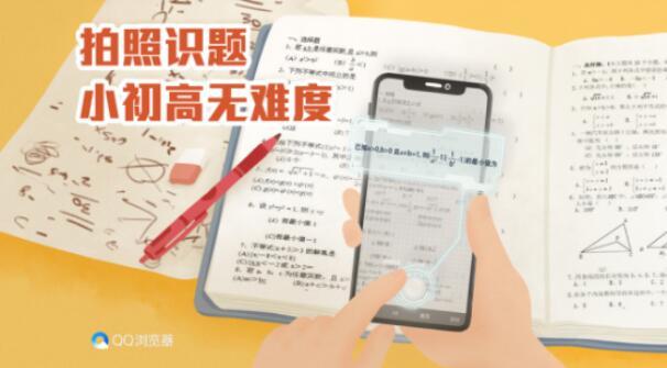 QQ浏览器推出拍照解题新功能 成学生辅助学习神器