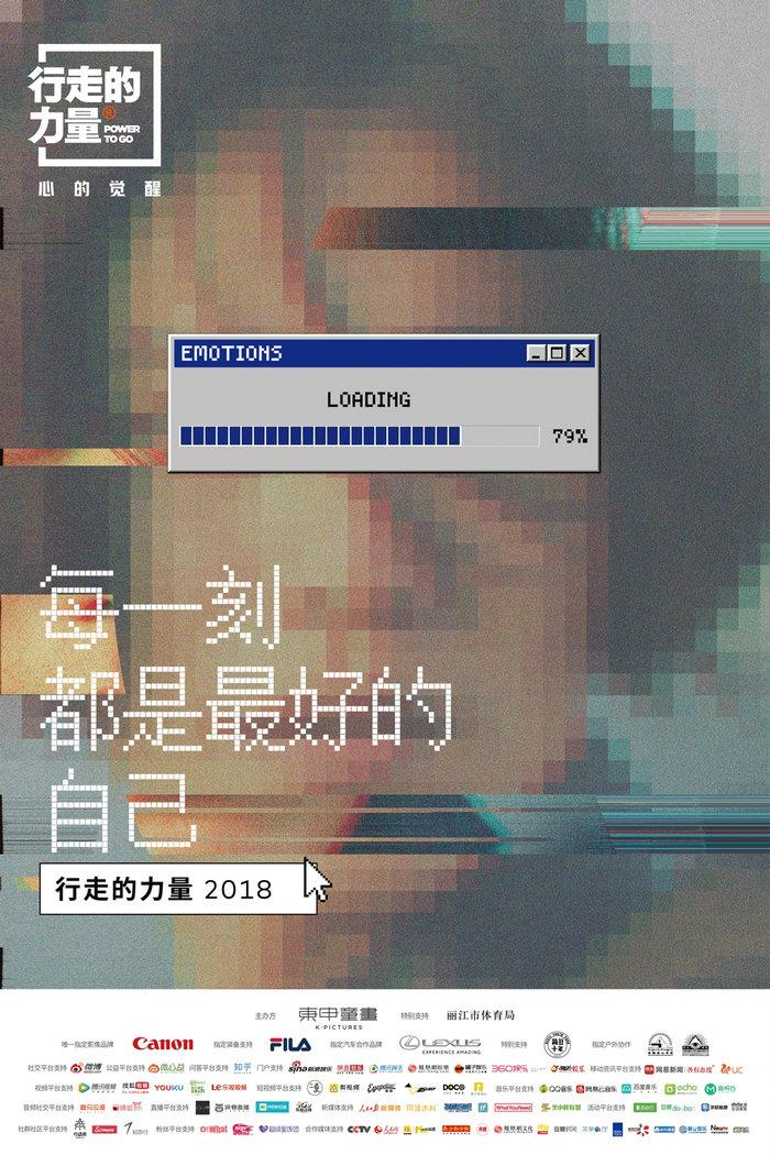 """2018""""行走的力量""""宣传片曝光 陈坤剖析""""行走与情绪"""""""