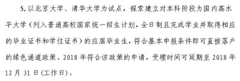 北大清华本科生或可直接落户上海 网友:开始抢人了