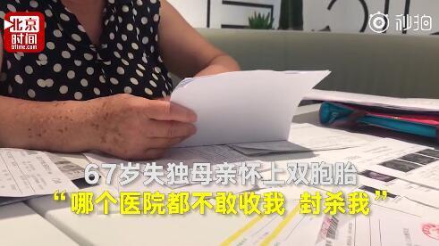 67岁失独母亲怀上双胞胎 却遭遇医院都不敢收