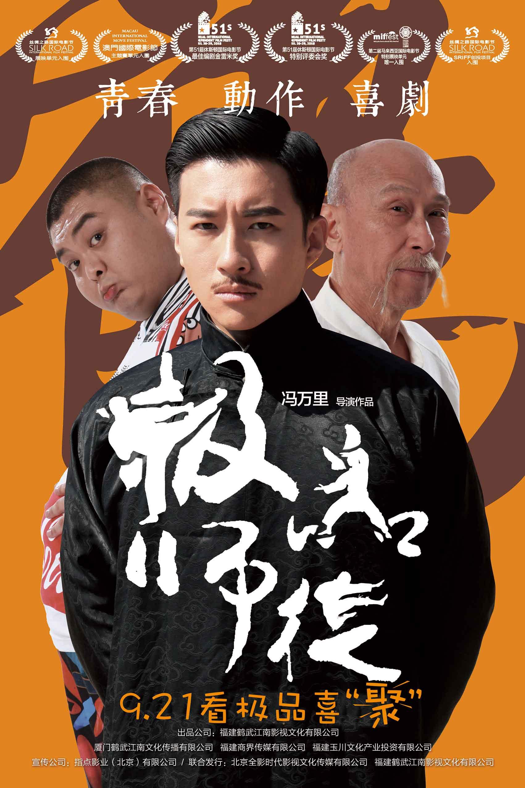 同日,以永春白鹤拳为背景的青春功夫喜剧《极品师徒》,宣布定档中秋节