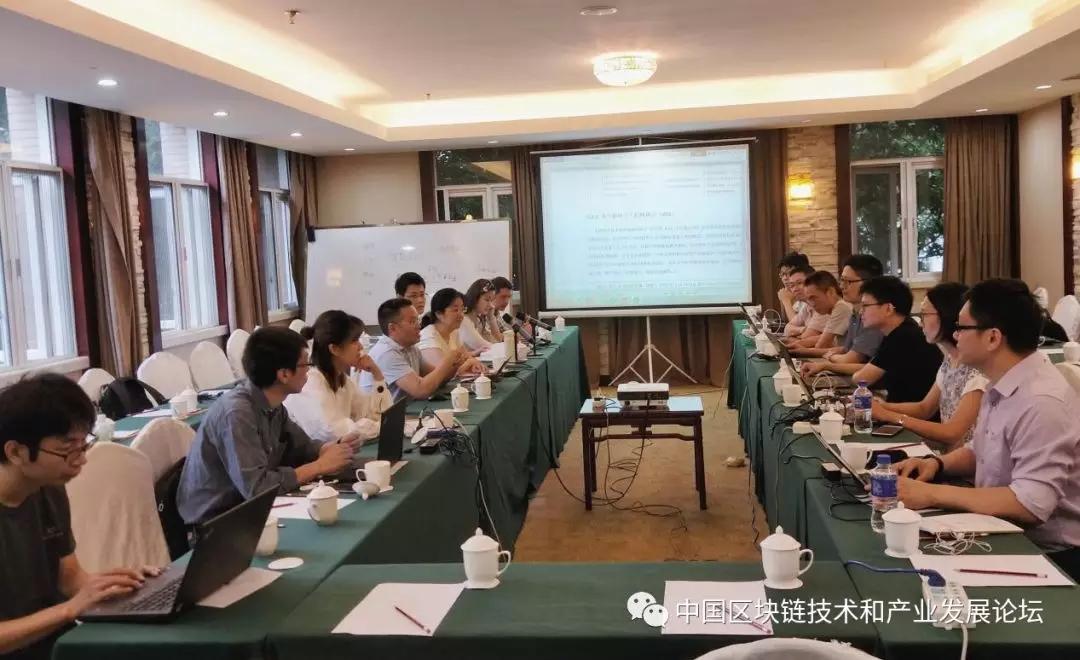 中国区块链技术和应用发展研究报告(2018)编写会议在昆明召开