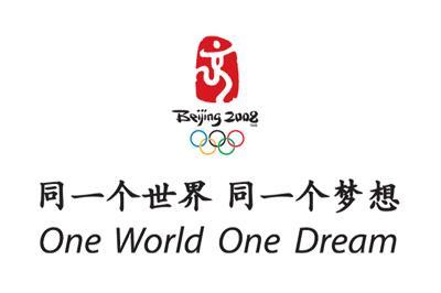 北京奥运会十周年,标注民族复兴新航程