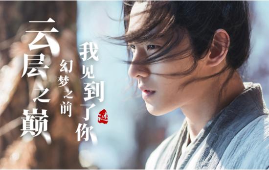 《武动乾坤》开播首日获赞 杨洋变燃血少年