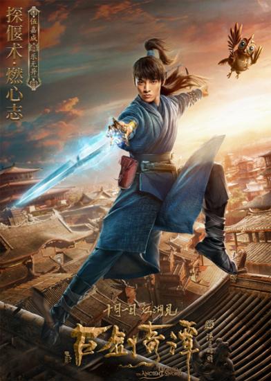 电影《古剑奇谭之流月昭明》首曝角色海报