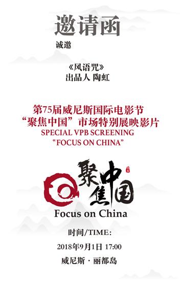 《风语咒》为威尼斯电影节首部受邀参展动画长片