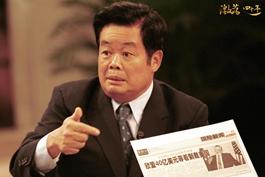 """激荡四十年· """"玻璃大王""""曹德旺"""