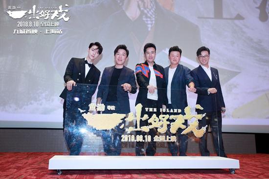 电影《一出好戏》上海首映礼极挑团再合体