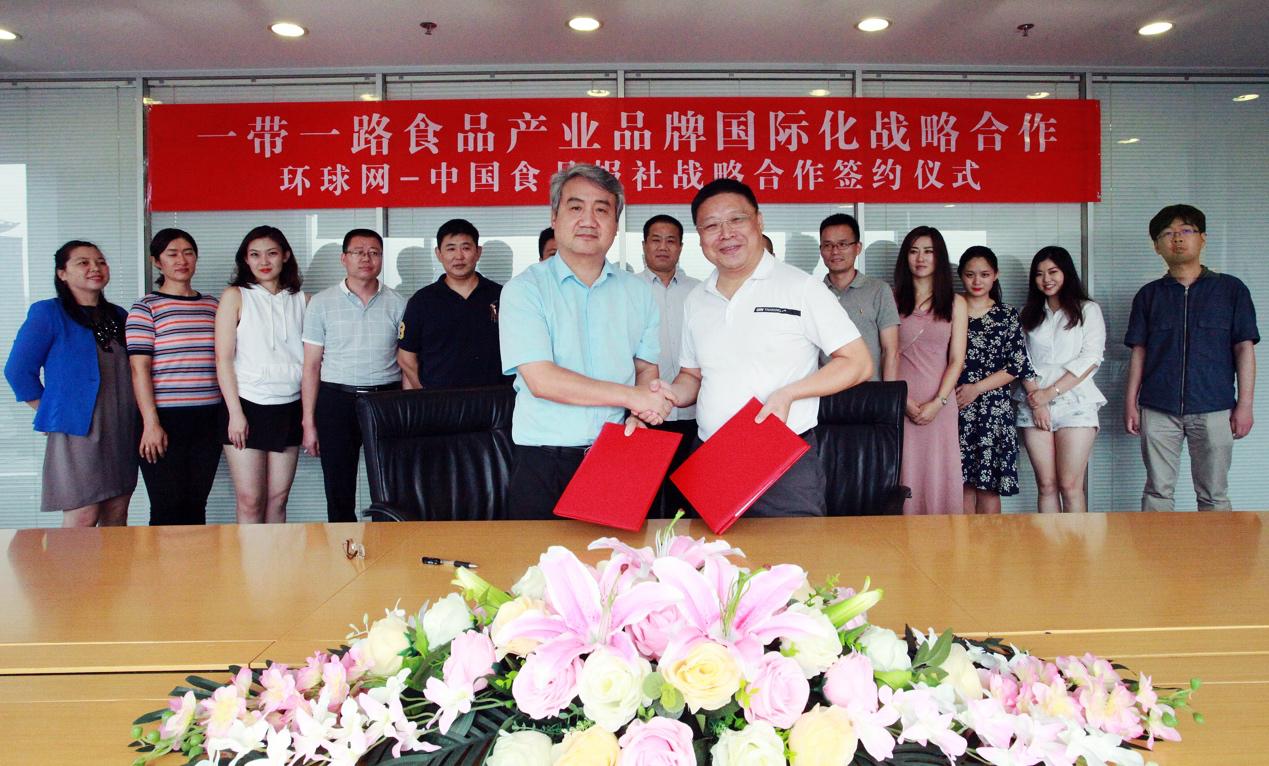 环球网和中国食品报社签署战略合作 将联合举办一带一路食品产业国际峰会